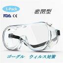 【再入荷不可】ゴーグル 保護メガネ 密閉型 ウィルス対策 飛...