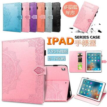 iPad 10.2 ケース 第8世代 第7世代 iPad 10.2 2020 2019 iPad Air 10.5 2019 iPad Pro 10.5 2017 かわいい カバー おしゃれ ペン収納 ケース カード収納 スタンド 花柄 タブレットケース 革 手帳型 オートスリープ PUレザー 薄型 軽量 アイパッドカバー ソフトケース 耐衝撃