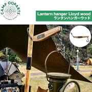 CAMPOOPARTS 木&鉄製の大人かっこいいギミック ランタンスタンド ランタンハンガー「Lloyd(ロイド)」 Lantern hanger Lloyd wood CAMPOOPARTS&gravity-equipmentコラボ キャンプオーパーツ アウトドア キャンプ