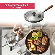 大人の鉄板 フライパン 26cm 蓋付き キャンプ 用品 3?4人用 キャンピング アウトドアグッズ 日本製 キッチン用品 クッキング バーベキュー BBQ ステーキ