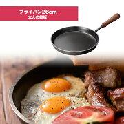 大人の鉄板 フライパン26cm 3?4人用 キャンプ 用品 キャンピング アウトドアグッズ 日本製 キッチン用品 クッキング 肉料理 ハンバーグ ステーキ