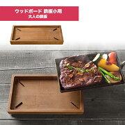 大人の鉄板 ウッドボード 鉄板小用 キャンプ 用品 キャンピング アウトドアグッズ 日本製 キッチン用品
