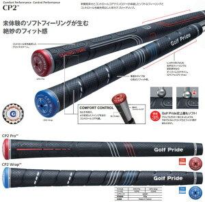 ゴルフプライドCP2Pro/CP2Wrapグリップ、10本セット