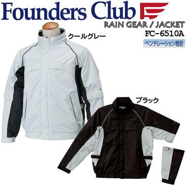 ファウンダースクラブ Founders Club メンズ ゴルフウエア 2Way レインギアジャケット FC-6510A [パンツ別売り]