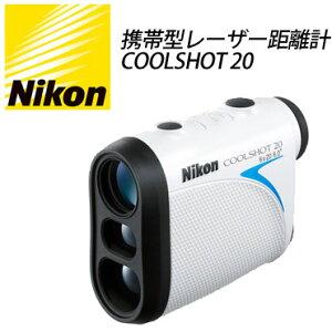 ニコン(Nikon)携帯型レーザー距離計COOLSHOT20