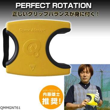 練習用品 ヤマニゴルフ クイックマスター パーフェクトローテーション QMMGNT61