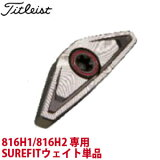 タイトリスト 816 ユーティリティメタル用 SureFit ウエイト 単品[6g/9g/11g/13g/16g] SFTWT816