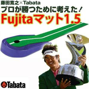 練習用品 タバタ Fujitaマット 1.5 GV-0131 パッティング パターマット