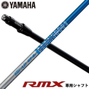 【特注カスタムクラブ】ヤマハ2013年モデルインプレスXRMXドライバー専用シャフト、グラファイトツアーADGT5/6/7/8シャフト仕様