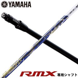 【特注カスタムクラブ】ヤマハ2013年モデルインプレスXRMXドライバー専用シャフト、フジクラランバックスTYPE-S55/65/75/85シャフト仕様