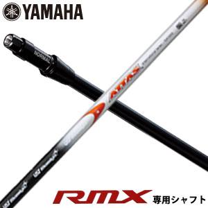 【特注カスタムクラブ】ヤマハ2013年モデルインプレスXRMXドライバー専用シャフト、USTMamiyaATTAS6/7/8シリーズシャフト仕様