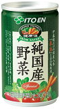 【新品未開封】伊藤園 純国産野菜 缶 160g × 30本入