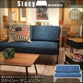 Stacy ステイシー デニムソファ 2人掛け用 (アメリカン,カジュアル,西海岸,ヴィンテージ,おすすめ,人気,売れ筋)