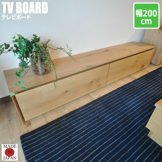 Raichou ライチョウ テレビボード 幅200cm (無垢材 天然木 シンプル ニッポネア 高品質 大川家具 国産 高級感 モダン )