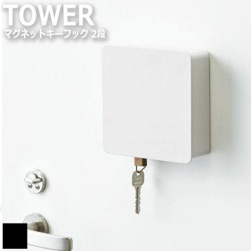 Tower タワー マグネットキーフック 2段