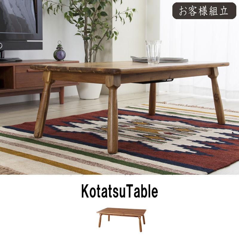 Vizy ヴィジー こたつテーブル  (電気コタツ カントリー ブラウン カフェテーブル 天然木 木製 冬物 防寒 おしゃれ)