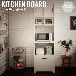 Reriar レリアル キッチンボード 幅60cm上置き付きタイプ  (カントリー アンティーク キッチン収納 食器棚 ホワイト 白 激安 お手頃 おしゃれ)