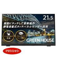 【アウトレット】21.5型ワイドタッチパネルFullHD液晶ディスプレイ【ブルーライトカットマルチタッチ対応HDMI】GH-LCT22C-BKブラックグリーンハウス