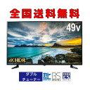 【お値下げいたしました】【送料無料 メーカー再生品】 49型 49V型 液晶テレビ 4K 大型 テレビ HDR対応 49インチ GH-TV49RS ダブルチューナー HDMI TV B-CASカード付属 グリーンハウス アウトレット グリーンハウス・・・