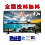 【お値下げいたしました】【送料無料 メーカー再生品】 49型 49V型 液晶テレビ 4K 大型 テレビ HDR対応 49インチ GH-TV49RS ダブルチューナー HDMI TV B-CASカード付属 グリーンハウス アウトレット グリーンハウス