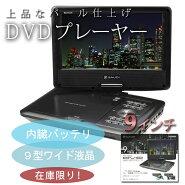 【アウトレット】9型ワイドポータブルDVDプレーヤーGHV-PDV910Kグリーンハウス