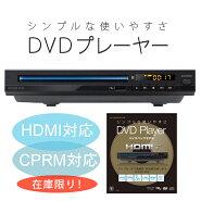【箱ツブレ】グリーンハウスHDMI対応DVDプレーヤー「JT3-300」ケーブル付属