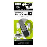 【アウトレット】グリーンハウスUSB3.0対応USBメモリー256GB「GH-UF3RA256G-BK」回転式キャップ採用
