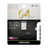 グリーンハウスUSB3.1(Gen1)対応USBメモリ32GB「GH-UF3MB32G-SV」読み込み200MB/s、書き込み20MB/s