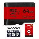 【64GB】microSDXCカード GAUDI ガウディ UHS-I Class10 GMSDXCU1A*G READ:40MB/s WRITE:最大15MB/s U1 GMSDXCU1A64G マイクロSDカード メーカー保証3年 送料無料