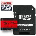 【メーカー3年保証・256GB】microSDXC 256G...