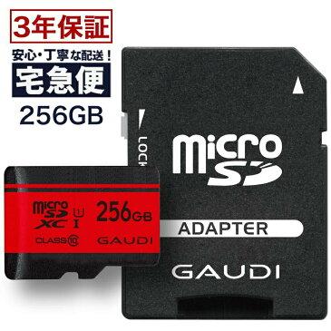 【メーカー3年保証・256GB】microSDXC 256GB read:80MB/s UHS-I Class10 GMSDXCU1A256G gaudi | micro sd 256g sdカード マイクロsdカード マイクロ sd スマホ スイッチ switch sdカード ニンテンドー 送料無料