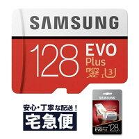 【128GB】サムスンmicroSDXCカードマイクロSDSamsungEVOPlusClass10UHS-IU3SDアダプター付MB-MC128GA/APC海外パッケージ品
