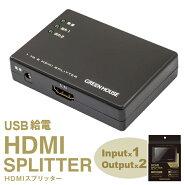 HDMIスプリッターHDMI分配器1入力2出力4K2K(2160p,30fps)対応USB給電GH-HSPE2-BKグリーンハウス