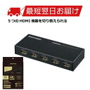【送料無料メーカー直販】 HDMIセレクター GH-HSWH