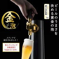 【送料無料・公式ストア】最新スタンドビールサーバーGH-BEERO-BK乾電池|ビールサーバー家庭用ビールギフト送料無料本格超音波泡おいしいアウトドアキャンプ結婚式パーティプレゼントビアサーバーbeerグリーンハウスヒルナンデス*SS