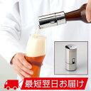 【母の日 プレゼント メーカー直販】瓶ビール用 ビアフォーマー GH-BEERH-SV 乾電池 持ち ...