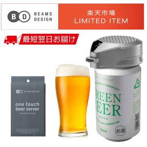 【BEAMS DESIGN】ワンタッチビアサーバー GH-BEERMBMS-GY お中元 プレゼント ビール ビアサーバー パーティー 生ビール 結婚式 ギフト 家飲み