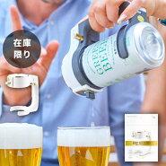 ハンディ・ビアサーバー缶ビールに取り付けて使う「GH-BEERIS-WH」超音波式ホワイトグリーンハウス2018年版ビールサーバー