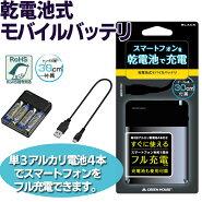 モバイルバッテリー乾電池式単三形4本GH-BTB34A-BK