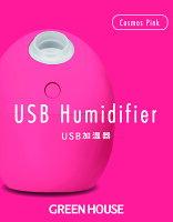 【メーカー直販】ミニ 加湿器 かわいい USB 加湿器 オフィス たまご形 レッド(コスモスピンク) GH-UMSEJ-RD