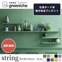 【 送料無料 】 String Pocket Green ストリングポ...