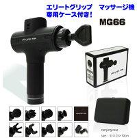 エリートグリップMG66マッサージガンElitegripsMassageGun筋トレストレッチほぐしウォーミングアップ筋肉