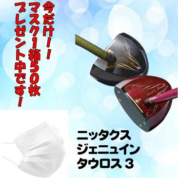 【今だけ使い捨てマスク50枚プレゼント♪】ニッタクス タウロス3 パークゴルフ クラブ