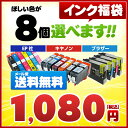 インク 互換インク 型番が選べて欲しい色8個選べます インク...