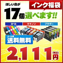 【エプソン/キャノン/ブラザー】互換インクお好きな色をどうぞ!/互換インク/インクカートリッジ