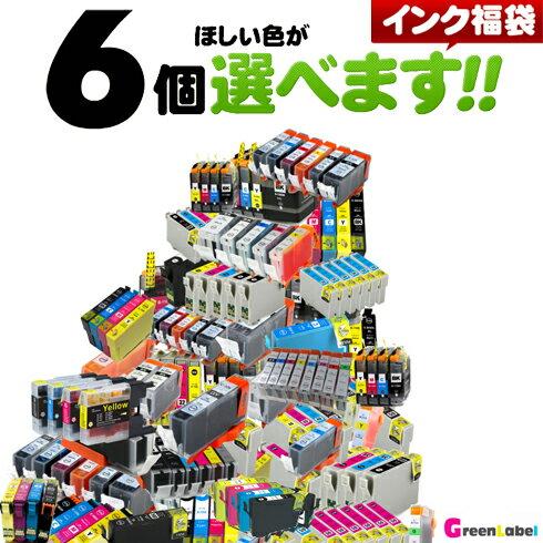 [2点購入&クーポンご利用で200円OFF ]互換インク欲しい色が6個選べますインクキャノンエプソンプリンターインクIC6CL5