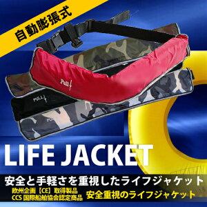ライフジャケット 自動膨張式...