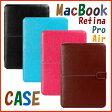 MacBook Air / MacBook Pro / MacBook Retina 11/13インチ MacBook MacBookカバー Macbookケース マックブックケース マックブックカバー 10P03Dec16