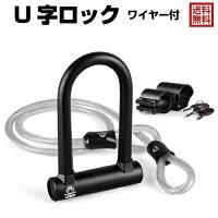 U字ロック&ストッピングワイヤーセット 自転車 盗難防止