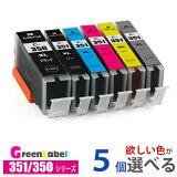 プリンターインク BCI-351 BCI-350 (増量版) 欲しい色が5個えらべます BCI-351XL BCI-350XL
